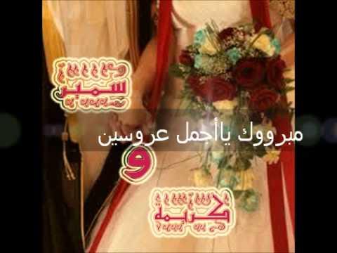ألف مبروك يااجمل عروس Youtube