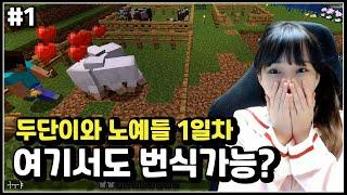 마인크래프트 맛만보기 + 1일차 풀영상