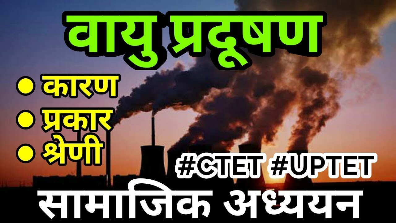 Air Pollution in Hindi || CTET/UPTET/HTET by Learning Need