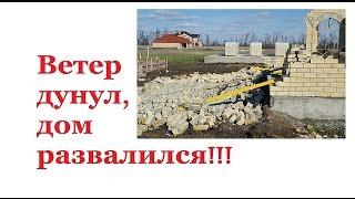 Осторожно!!! Готовые дома в Краснодаре. Покупка коттеджа на Кубани. Как построить свой дом.(Стена дома рухнула от дуновения ветра. Готовые дома в Краснодаре. Покупка коттеджа на Кубани. Как построить..., 2016-03-21T20:45:40.000Z)