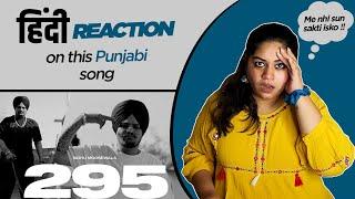 Reaction on 295 ( Official Audio ) || Sidhu Moosewala || The Kid ||