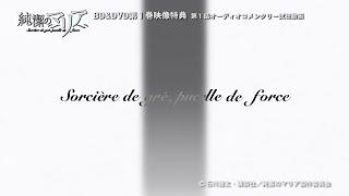 第一話 【試聴動画】オーディオコメンタリー