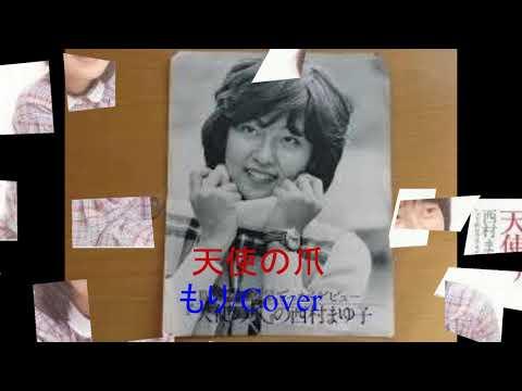 西村まゆ子/天使の爪(cover/もり)