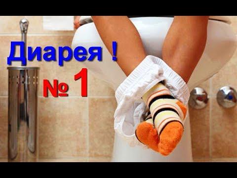 Как остановить диарею в домашних условиях - № 1