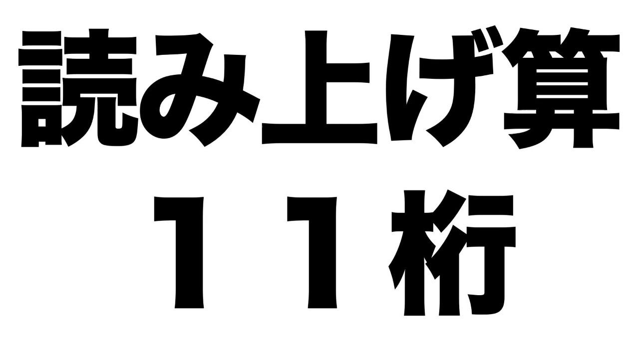【読み上げ算】11桁に関する問題