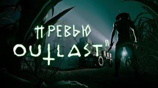 Превью Outlast 2: Религиозные ужасы