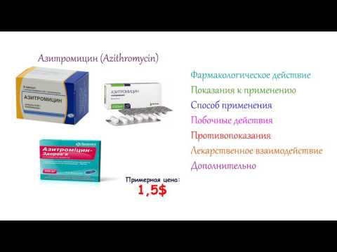 Азитромицин - описание препарата