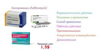 видео Азитромицин таблетки 250 и 500 мг: инструкция по применению и цена