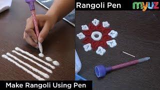Rangoli Tips and Tricks: Rangoli Pen At Home. Create Rangoli using Pen. पेन से रंगोली बनाये