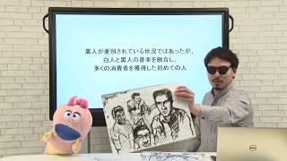 【Sample】20世紀以降のポピュラー音楽史前編 /作曲家 ドラマー 川﨑 昭