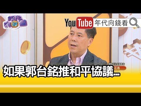 精華片段》汪浩:國防靠和平!郭董推和平協議更多人埋單?【年代向錢看】