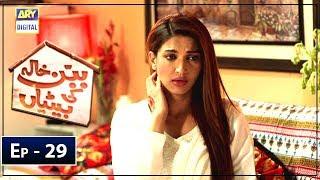 Babban Khala Ki Betiyan Episode 29 - 24th January 2019 - ARY Digital Drama