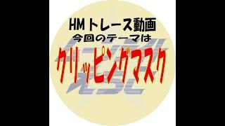 【ヘッドマーク・トレース】ムーンライトえちご号急行型時代HM【クリッピングマスク・】