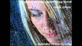 Скачать Аркадиас Feat Франческа Тотти Синий Дождь Extended Version By Kriss