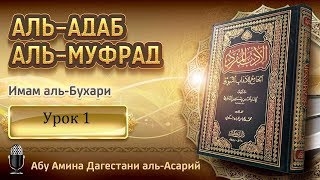 Аль-Адабуль-муфрад имама аль-Бухари. 1 УРОК 1ЧАСТЬ