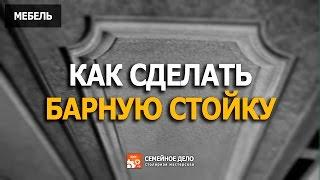 Как сделать барную стойку.(Процесс изготовления барной стойки в столярной мастерской БУК. Наш интернет-магазин http://tmbuk.com.ua Канал..., 2016-11-19T07:47:27.000Z)