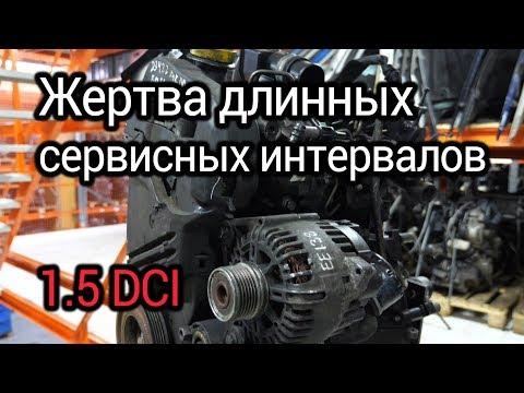 """Что не так с турбодизелем Renault 1.5 DCI (K9K)? Проблемы и надежность """"проходного мотора""""."""