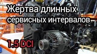 Що не так з турбодизелем Renault 1.5 DCI (K9K)? Проблеми і надійність ''прохідного мотора''.