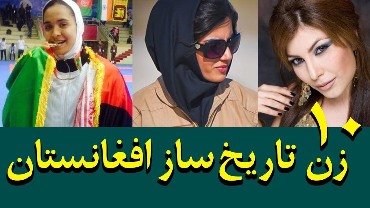 ده زن افغانستان که اولین ها در کار خود بودند (بانوان تاریخ ساز)