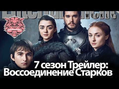 Игра престолов Game of Thrones MovieMir