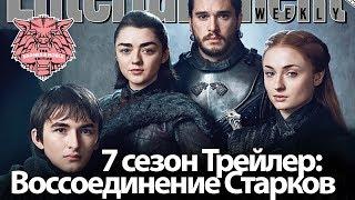 Игра Престолов 7 сезон Трейлер: Воссоединение Старков. Куда Пропал Бран и Король Ночи?