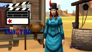 "The Sims 4.Симс-история ""Анэйтис"".Звезда сериала.12 серия."