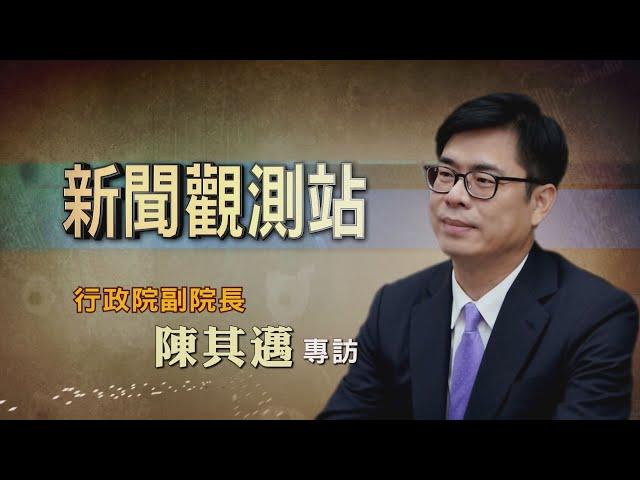 【新聞觀測站】罷韓過關 再戰高雄 獨家專訪陳其邁 2020.06.13