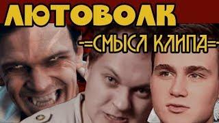 СМЫСЛ КЛИПА - ЛАРИН — ЛЮТОВОЛК // Скрытый смысл клипа