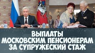 Выплаты московским пенсионерам за супружеский стаж в Москве