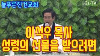 ■ LGs - TV : 이석우 목사 / 늘푸른진건교회 …