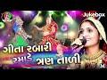 Geeta Rabari  ||  Tran Tali Garaba || New Song 2017 || NAVRATRI SPECIAL