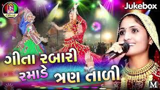 geeta rabari tran tali garaba new song 2017 navratri special