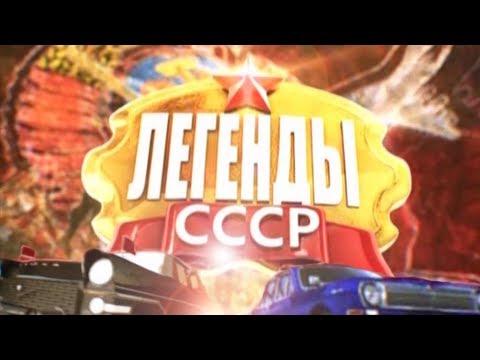 Легенды СССР -