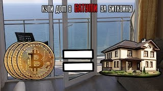 КАК КУПИТЬ КВАРТИРУ ЗА БИТКОЙНЫ В БАТУМИ. Грузия свободная страна!
