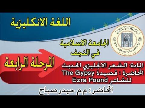 المادة: الشعر الانجليزي الحديث المحاضرة : قصيدة The Gypsy للشاعر Ezra Pound