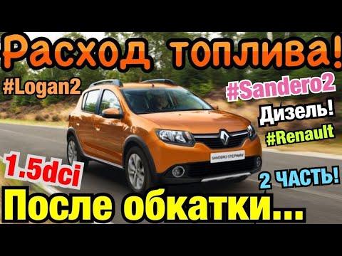Рено Сандеро СТЕПВЕЙ 2 РАСХОД ТОПЛИВА! После обкатки! Fuel consumption Logan 2. Sandero Stepway 2!