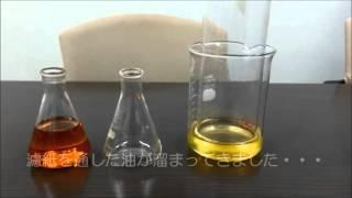 廃油の濾過実験_日東物産商事