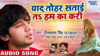 प्यार में बेवफाई का सबसे दर्द भरा गीत - Neelkamal Singh - Barbad Jindagi - Bhojpuri Sad Songs