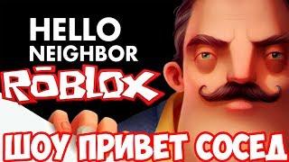 SHOW HELLO neighbor! In the House SETTLED GIRL! HELLO NEIGHBOR ROBLOX! ROBLOKS NEIGHBOR GAME WALKTHROUGH!