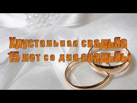 Хрустальная свадьба 15 лет со дня свадьбы