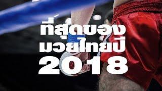 ที่สุดแห่งปี-มวยไทย-2018