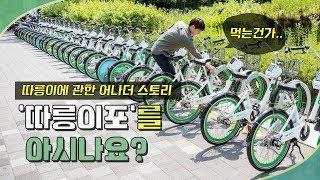 따릉이 어나더 스토리! '따릉이포'를 아시나요?썸네일