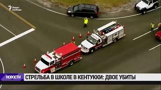 Арестованы соучастники нападения на школу / Новости