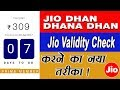 How to check Jio plan expiry date | validity | 7 days left |7 दिन बचे हैं ,कैसे देखना हैं!