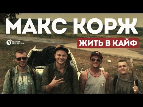 Макс Корж — Жить в кайф (official video)