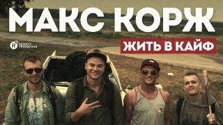 Макс Корж - Жить в кайф (official clip)