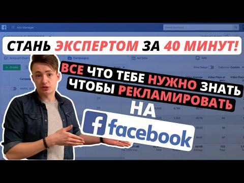 Реклама в Facebook Обучение   Facebook Для Бизнеса   Таргетированная Реклама в Facebook 2020