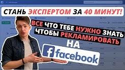 Реклама в Facebook Обучение | Facebook Для Бизнеса | Таргетированная Реклама в Facebook 2020