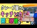 【クレープ屋のキッチンカー】宮城県でフランチャイズオーナー様が開業します!