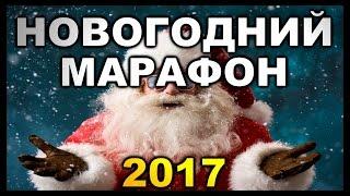 Новогодний Марафон 2017 - Лучшие Новогодние Фильмы 2017 [TheBandit, Chevellad Chevy, gedozvon]